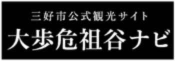 三好市公式観光サイト 大歩危祖谷ナビ