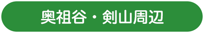奥祖谷・剣山周辺