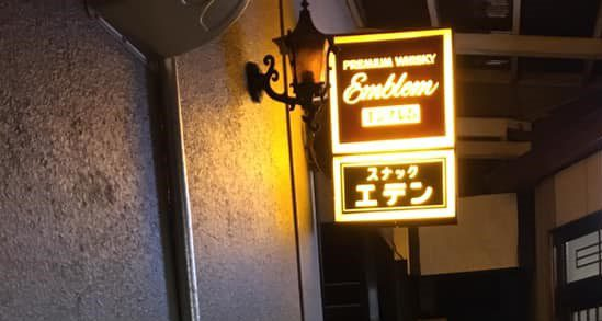 徳島県三好市,スナック,エデン